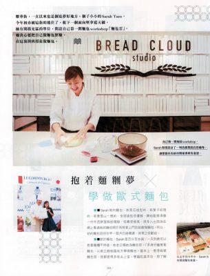 bread-cloud-sarah-eweekly-interview-1