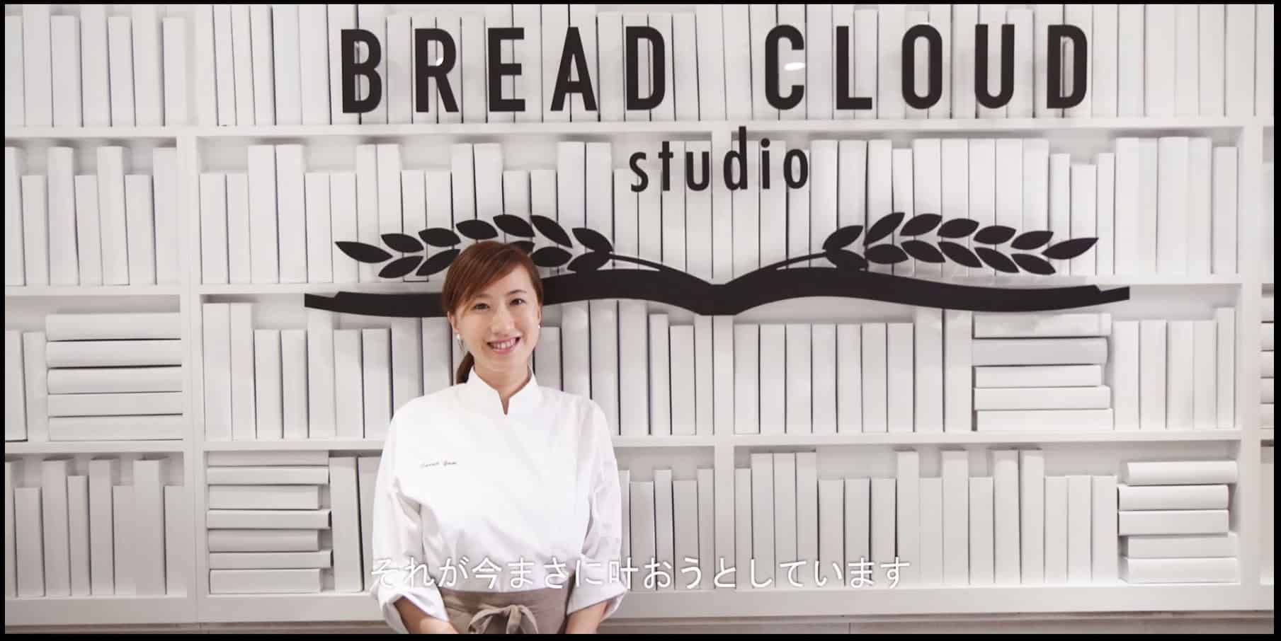 Bread-Cloud-Sarah-Yam-2016-Review-6