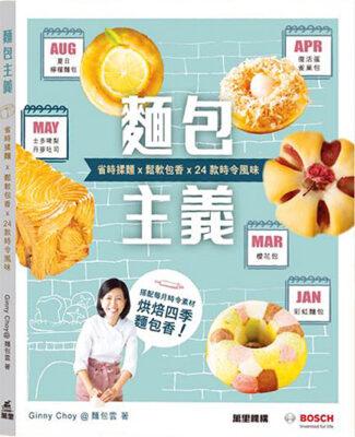 Bread-Cloud-Studio-Ginny-Choy-Recipe-Book